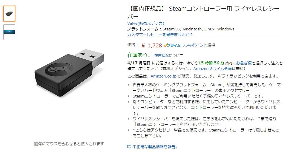 Amazon:Steamコントローラー用 ワイヤレスレシーバー
