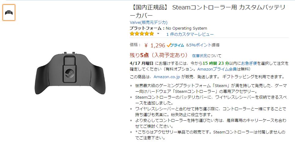 Amazon:Steamコントローラー用 カスタムバッテリーカバー