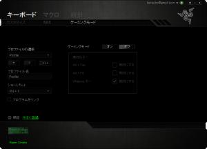 OrnataのRazer Synapse設定画面