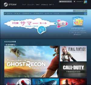 2017年Steamサマーセール