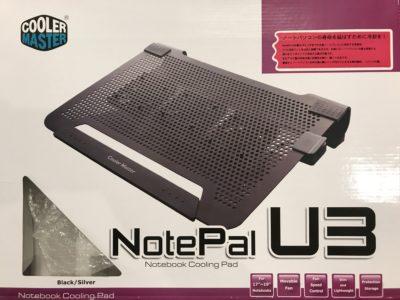 レビュー:Cooler Master NOTEPAL U3ノートパソコンクーラー