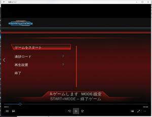 ゲームコンフィグ画面