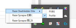 プロファイル切り替えが面倒