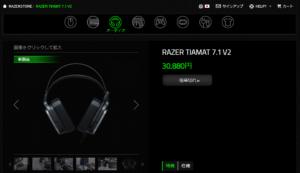 「Tiamat 7.1 V2」日本のRazerZoneではまだ購入できない