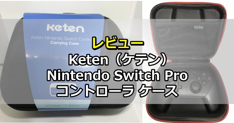 レビュー:Keten(ケテン)Nintendo Switch Proコントローラ ケース