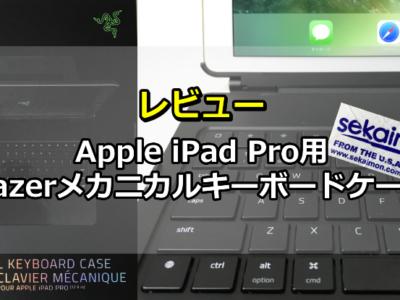 Apple iPad Pro用Razerメカニカルキーボードケース