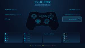 ゲームパッドの配置デザインも正しくない
