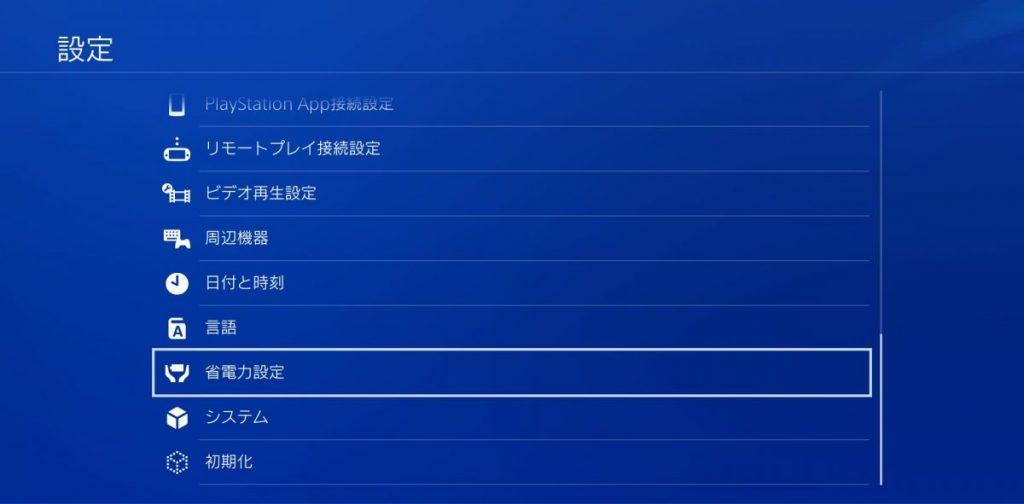 PS4>設定>省電力設定