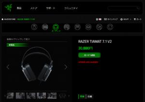 Razer Tiamat 7.1 V2の購入ページ
