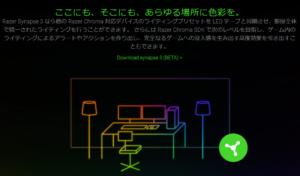 Razer Chroma HDKで机周りもChroma対応に