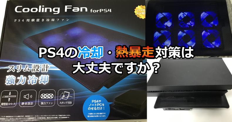 PS4の冷却・熱暴走は大丈夫ですか?
