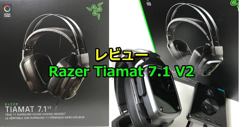 Razer Tiamat 7.1 V2のレビュー