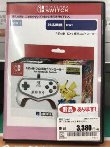 ポッ拳DX専用コントローラーをゲオで購入