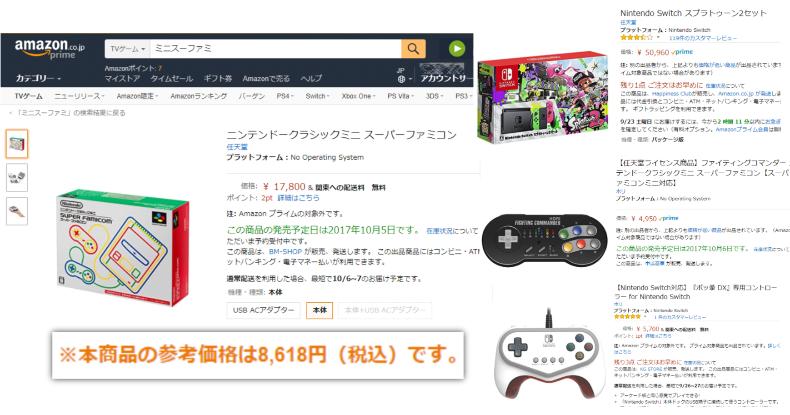 Amazon転売問題を考える