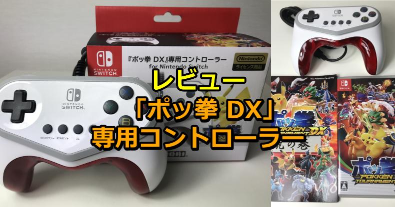 ポッ拳DX専用コントローラー