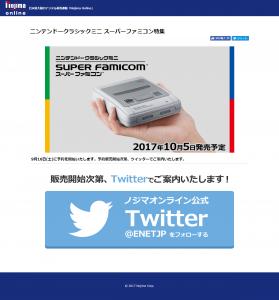 ノジマオンラインのミニスーファミ予約j情報ページ