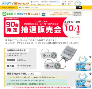 ひかりTVショッピングのミニスーファミ予約告知ページ