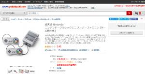 ミニスーファミ予約完売:yodobashi.com