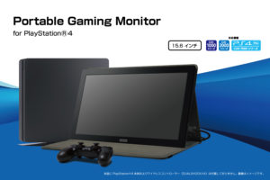 Portable Gaming Monitor for PlayStation 4(ホリ)