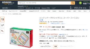Amazonで転売されるニンテンドークラシックミニ スーパーファミコン(ミニスーファミ)