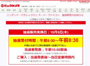 ビックカメラ:ニンテンドークラシックミニ スーパーファミコン 抽選販売のお知らせ