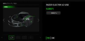 RAZER ELECTRA V2 USBの日本での価格