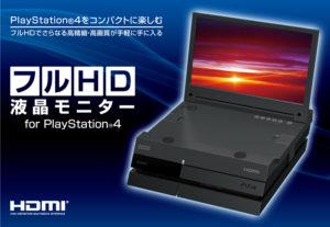 フルHD 液晶モニターfor PlayStation4