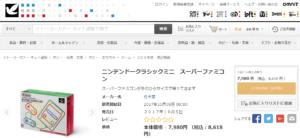 オムニ7:ニンテンドークラシックミニ スーパーファミコン販売ページ