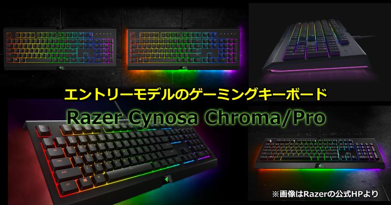 エントリーモデルのゲーミングキーボード「Razer Cynosa Choroma Pro(レイザー サイノサ)」