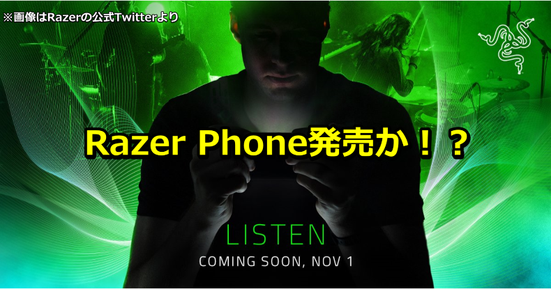 Razer Phone発売か!?