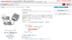 ヨドバシカメラ:ニンテンドークラシックミニ スーパーファミコン販売