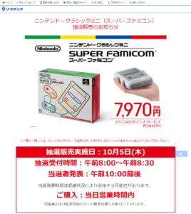ソフマップ:ニンテンドークラシックミニ(スーパーファミコン) 抽選販売のお知らせ