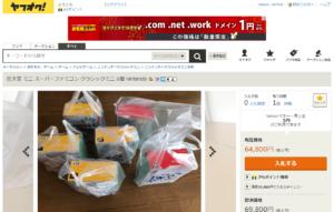 ヤフオクでまとめ売りされるニンテンドークラシックミニ スーパーファミコン(ミニスーファミ)
