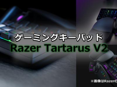 左手用ゲーミングキーパッド「Razer Tartarus V2」