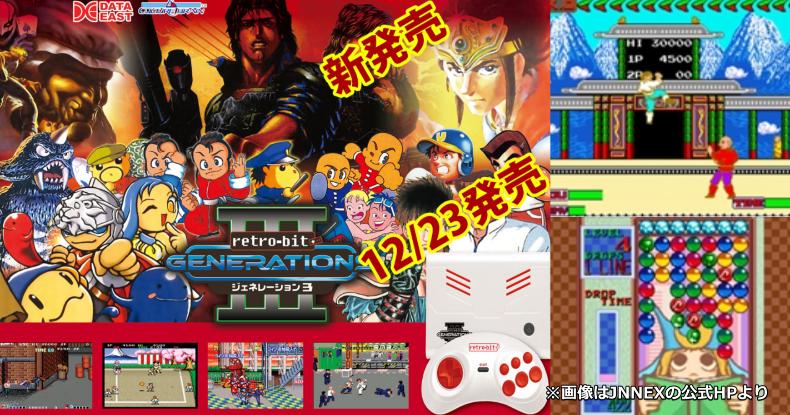retro-bit GENERATIONS 3(ジェネレーション3)が発売