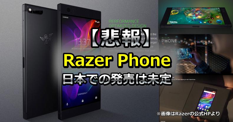 Razer Phoneの日本発売は未定