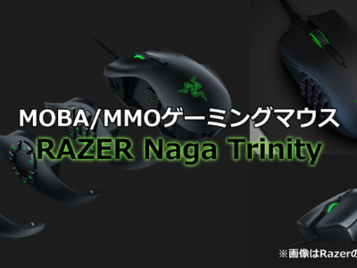 MOBA/MMO向けゲーミングマウスRazer Naga Trinity発売
