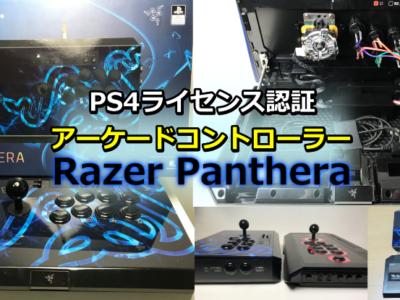 PS4ライセンス認証アーケードコントローラー「Razer Panthera」