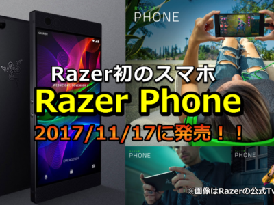 Razer Phone初のスマホ「Razer Phone」が2017年11月17日に発売