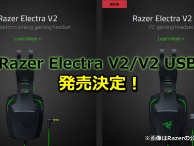 RAZER ELECTRA V2発売決定