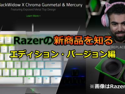 Razerの新商品を知る(エディション・バージョン編)