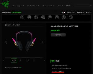 Razer Mekaの購入ページ