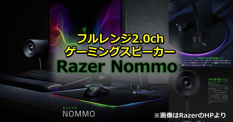 Razer Nommo Chroma ゲーミングスピーカー