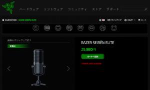 Seiren Eliteは25,880円