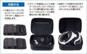 CYBER・VR収納ケースの収納方法