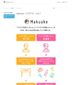 クラウドファンディング「Makuake」とは?