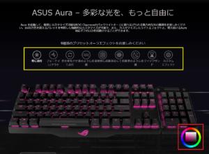 ASUSのHPでAuraの光り方を確認できます