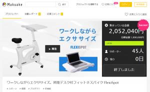 日本初のデスクバイクFlexiSpot Deskbike Proのクラウドファンディングは大成功