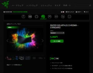 Razer公式オンラインストアでの価格は5,280円