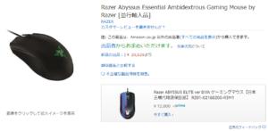 Amazon.co.jpにある「Razer Abyssus Essential」は新製品ではありません。(2018/5/11時点)